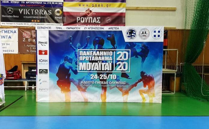 Τα αποτελέσματα του Πανελλήνιου Πρωταθλήματος Muay Thai 2020