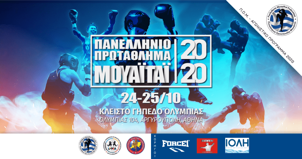 Πανελλήνιο Πρωτάθλημα Muay Thai 2020