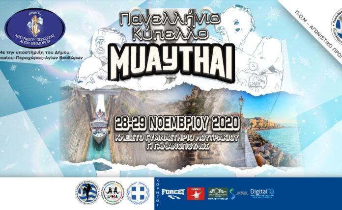 Πανελλήνιο Κύπελλό Muay Thai 2020