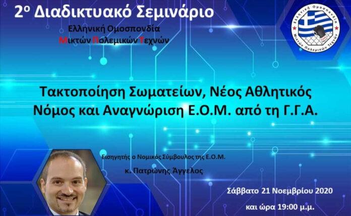 Δεύτερο Διαδικτυακό σεμινάριο ΕΟΜ